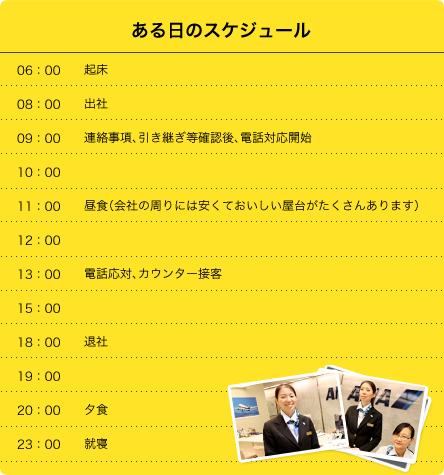 タイで働く予約課スタッフ 坂井文乃さんのある日のスケジュール